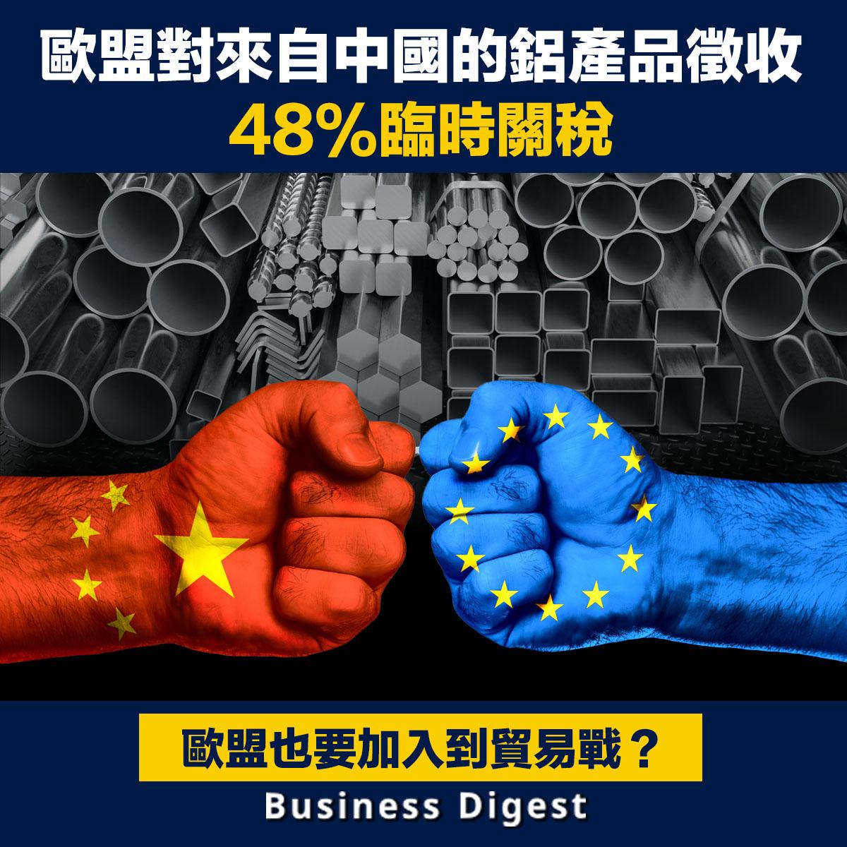據《路透》,歐盟將從周三起(14日)對從中國進口的鋁型材徵收30.4%至48%的臨時關稅