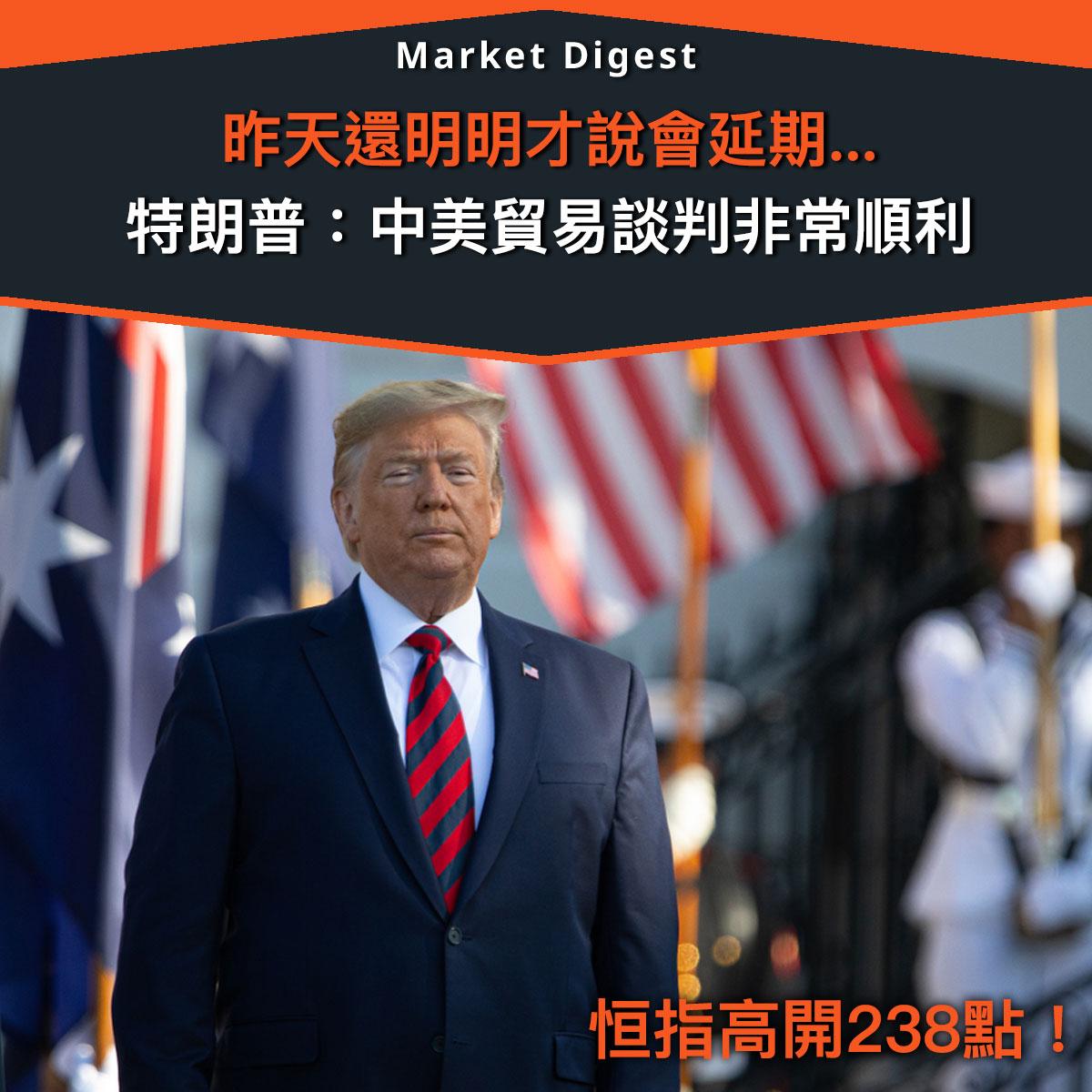 【中美貿易戰】特朗普:中美貿易談判非常順利