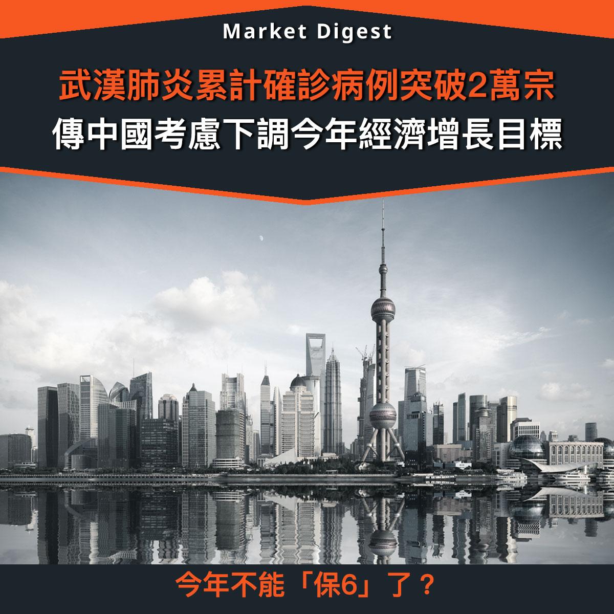 【市場熱話】武漢肺炎累計確診病例突破2萬宗,傳中國考慮下調今年經濟增長目標