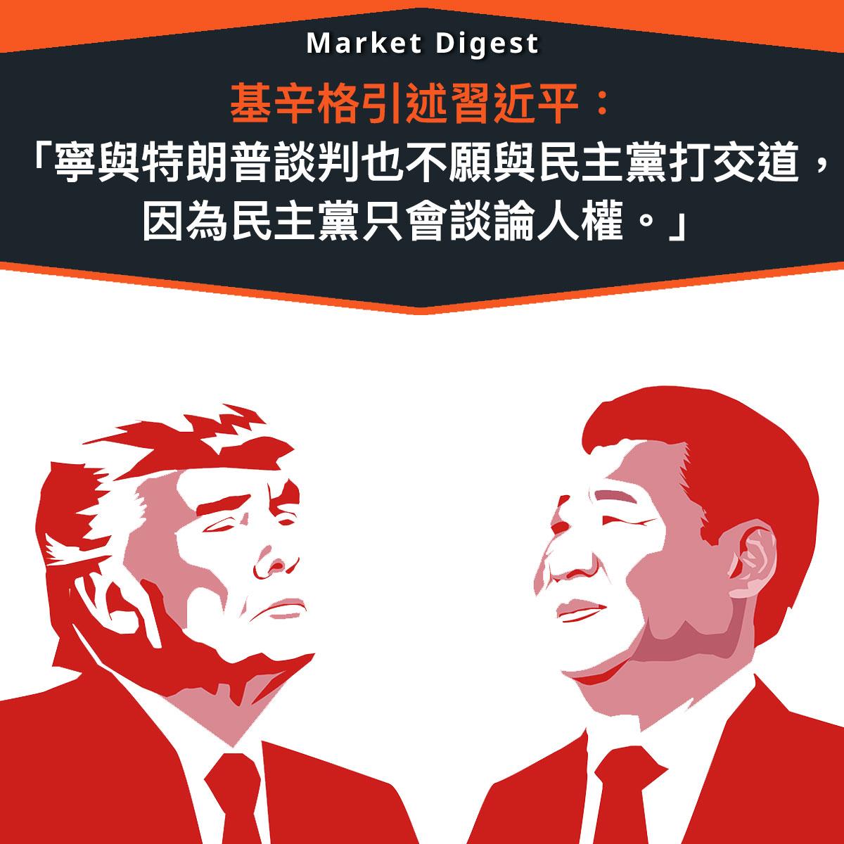 【中美貿易戰】基辛格引述習近平:「寧與特朗普談判也不願與民主黨打交道」