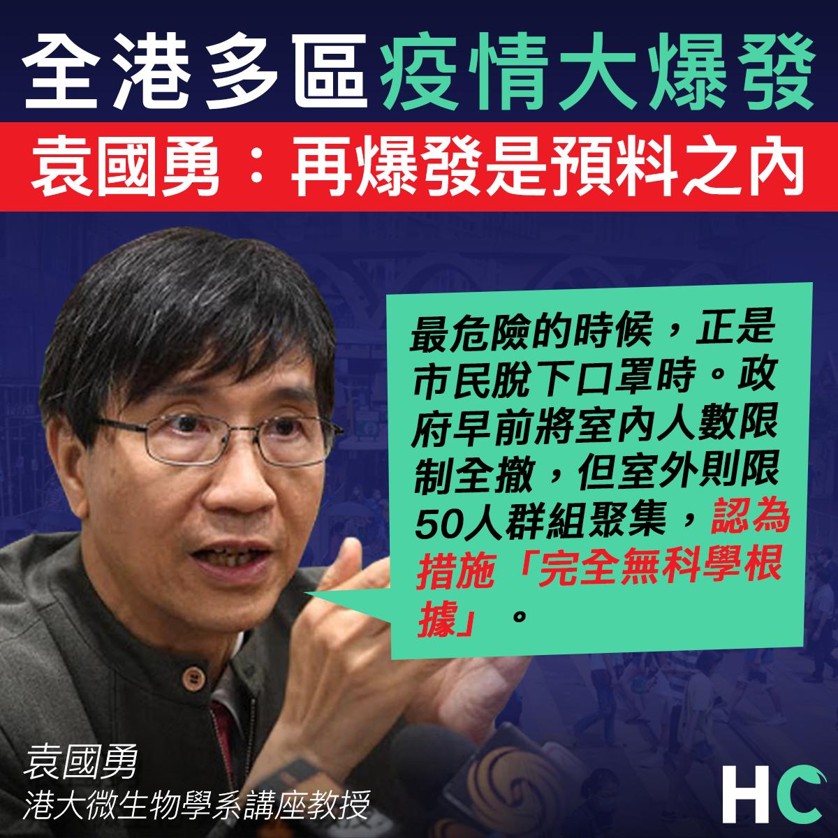 【#新型肺炎】全港多區疫情大爆發 袁國勇:再爆發是預料之內