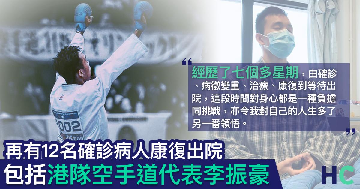 【#武漢肺炎】再有12名確診病人康復出院 包括港隊空手道代表李振豪