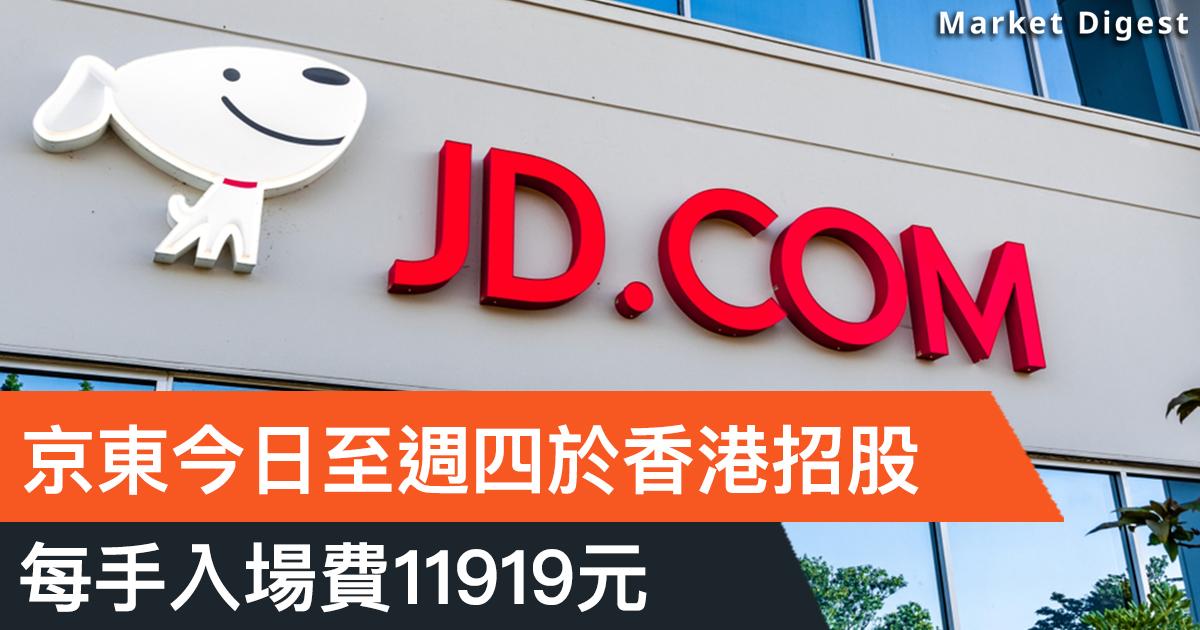 【重點新股】京東今日至週四於香港招股,每手入場費11919元
