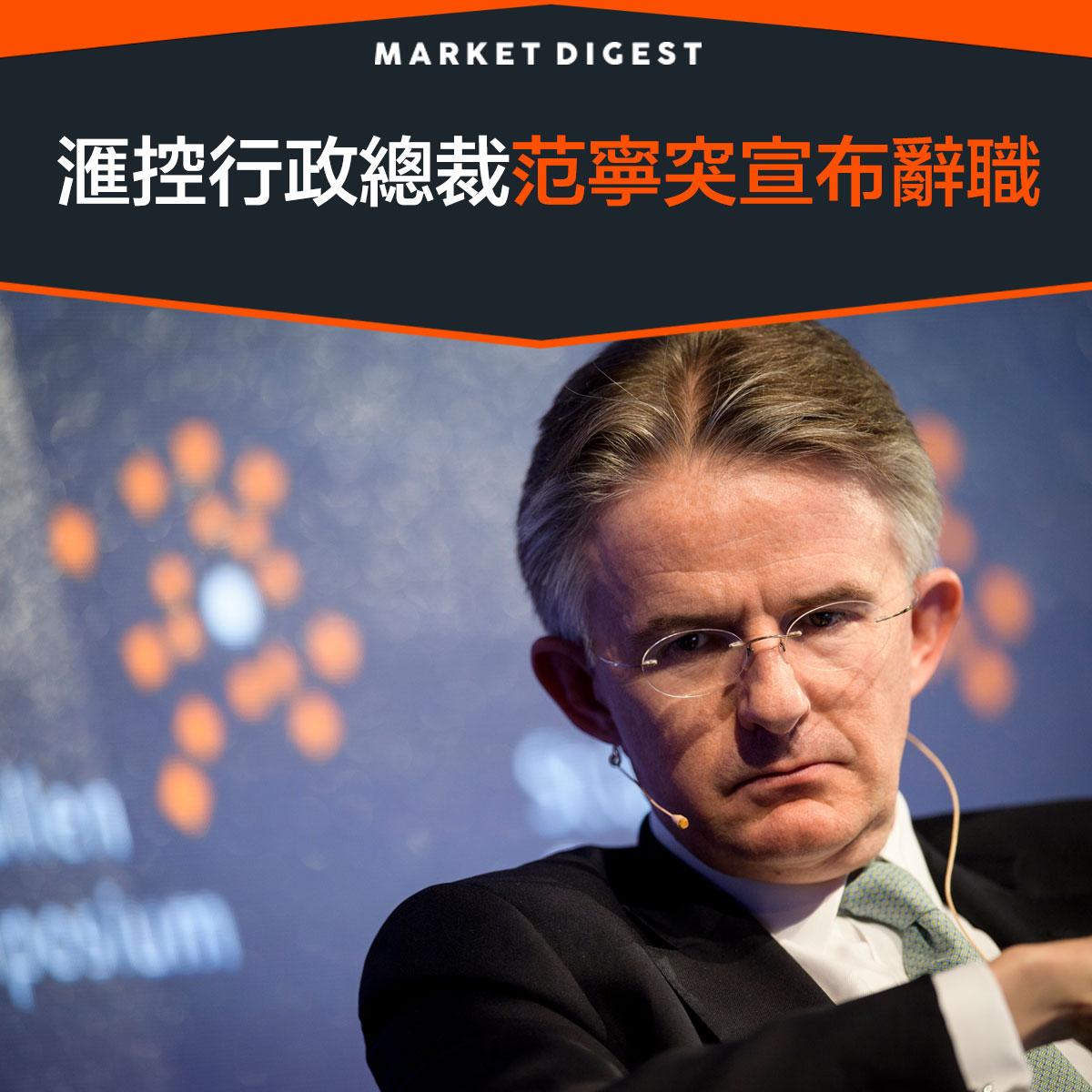滙控行政總裁范寧突宣布辭職