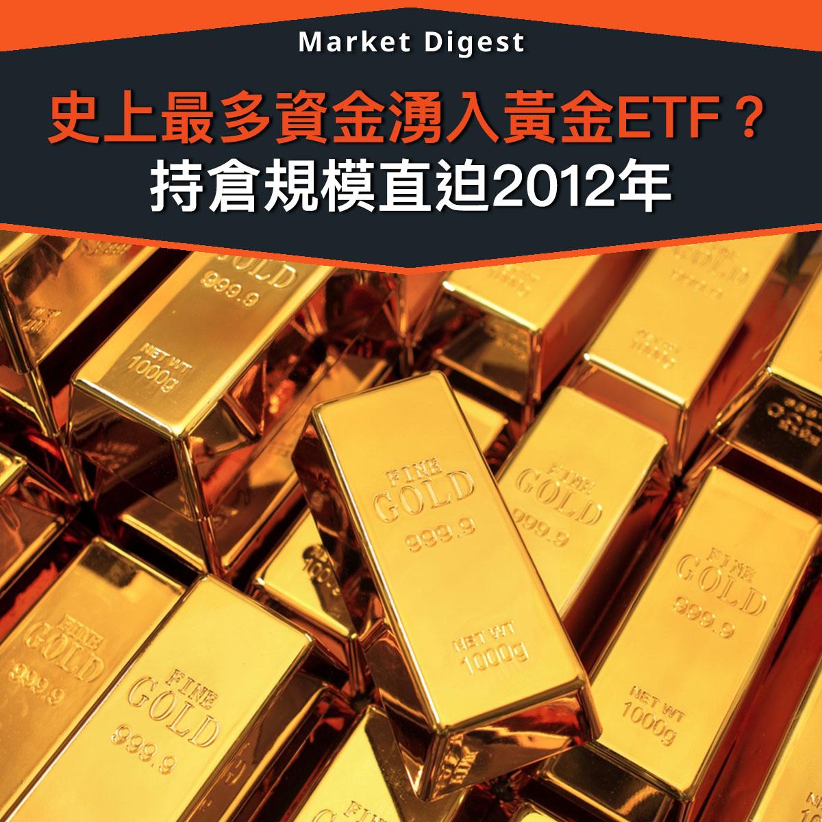 史上最多資金湧入黃金ETF? 持倉規模直迫2012年