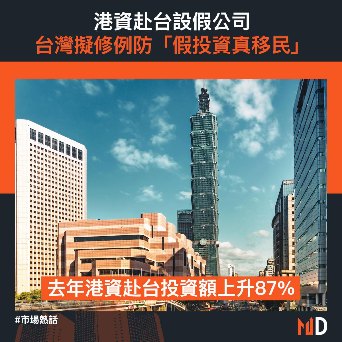港資赴台設假公司 台灣擬修例防「假投資真移民」