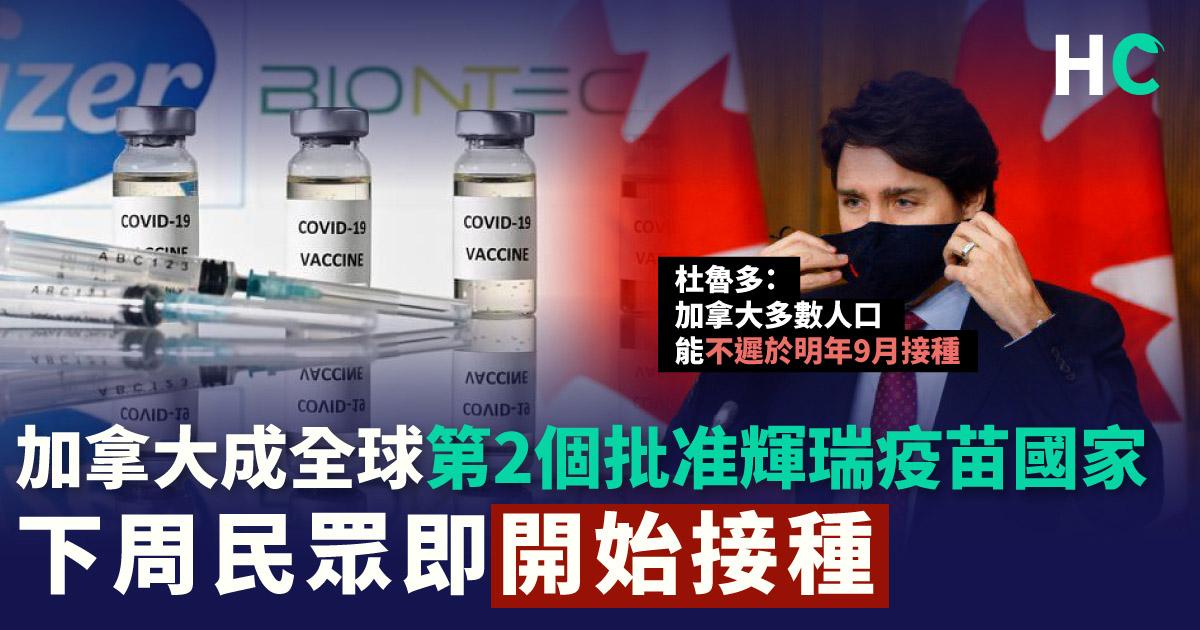 加拿大成全球第2個批准輝瑞疫苗國家,下周民眾即開始接種