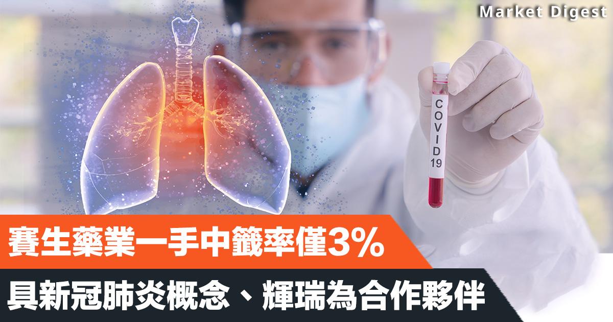 【重點新股】賽生藥業一手中籤率僅3%,具新冠肺炎概念、輝瑞為合作夥伴