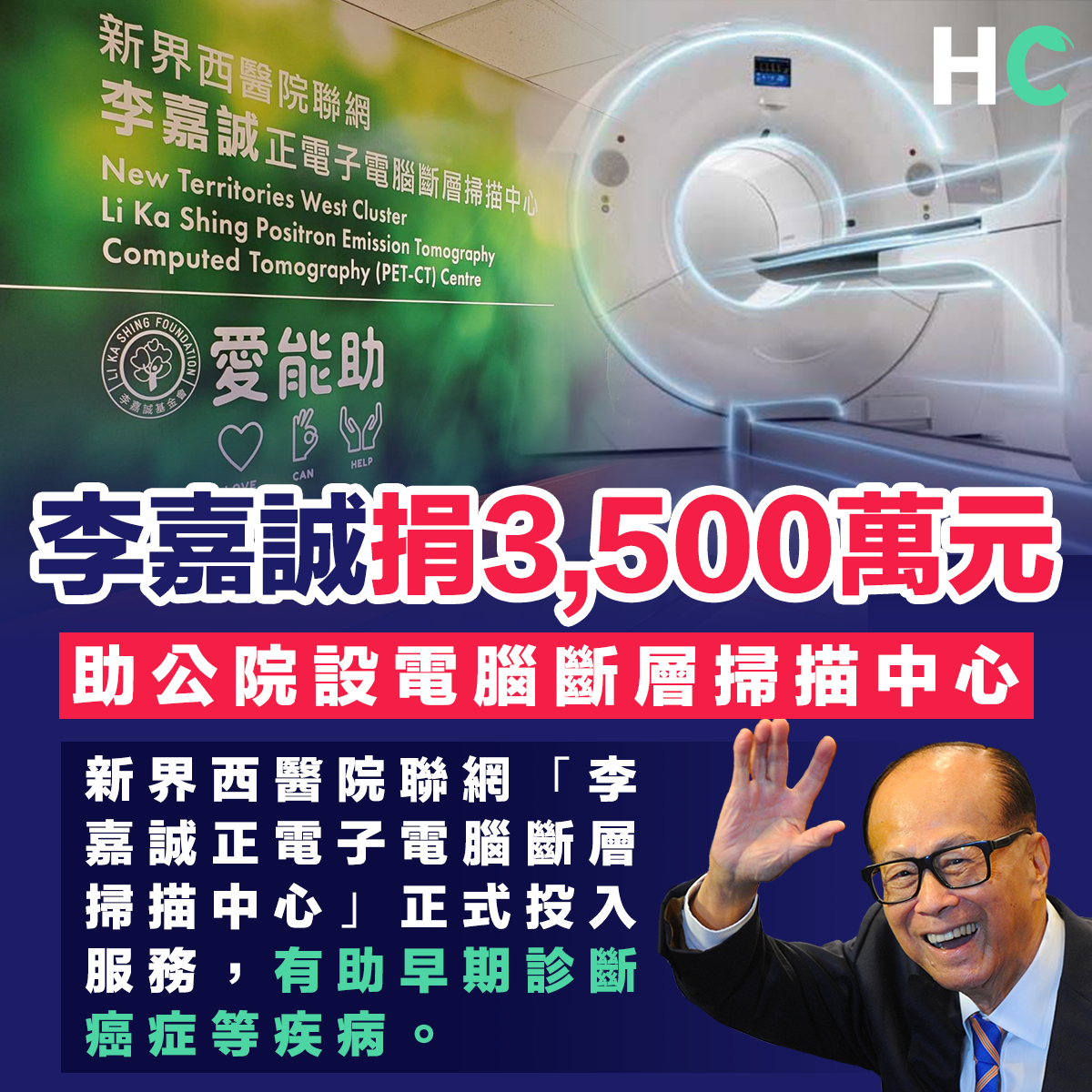 李嘉誠捐3,500萬元 助公院設電腦斷層掃描中心