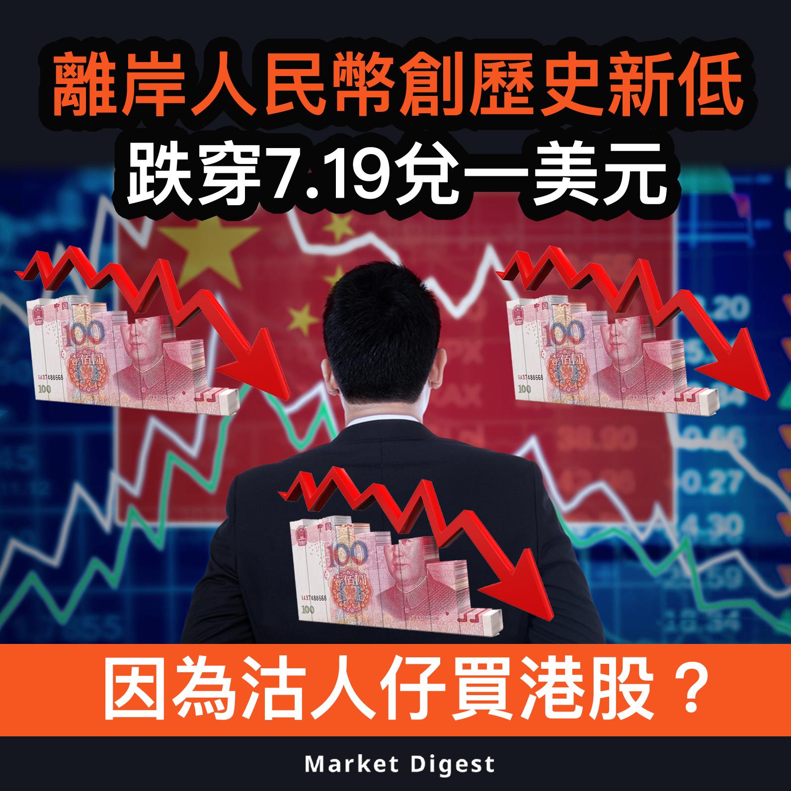 【市場熱話】離岸人民幣跌穿7.19兌一美元,創歷史新低