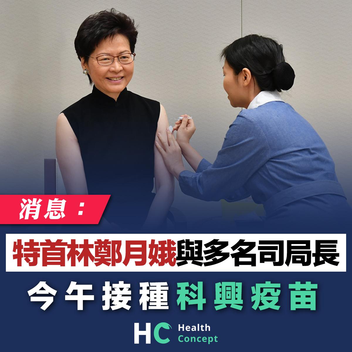 特首林鄭月娥今午聯同多名司局長 接種科興疫苗