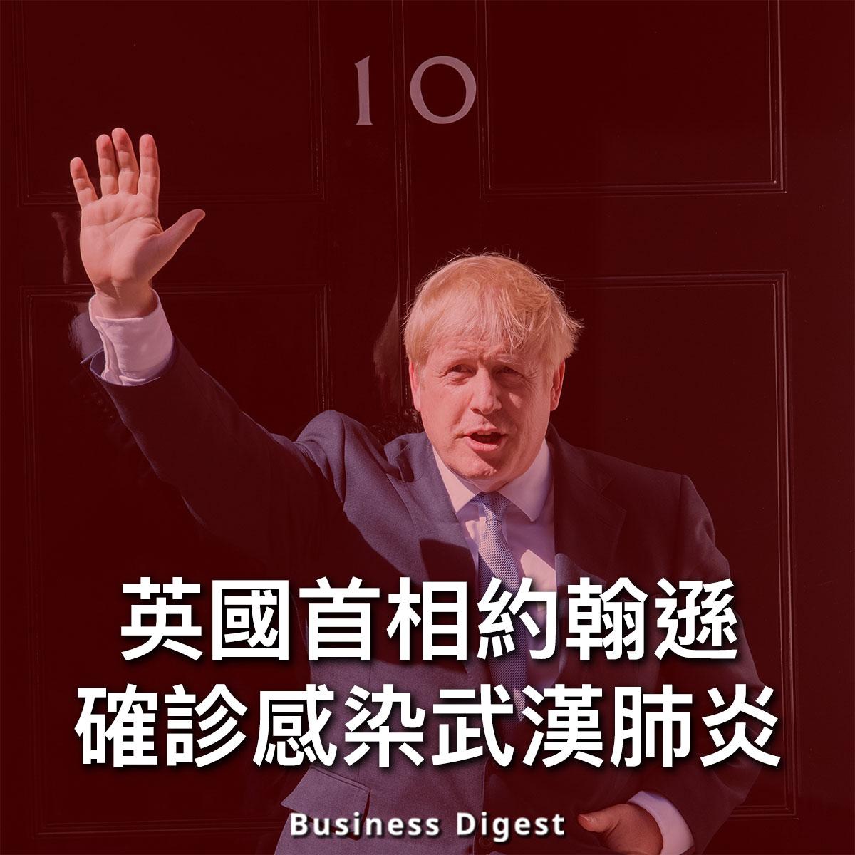 【突發】英國首相約翰遜確診感染武漢肺炎