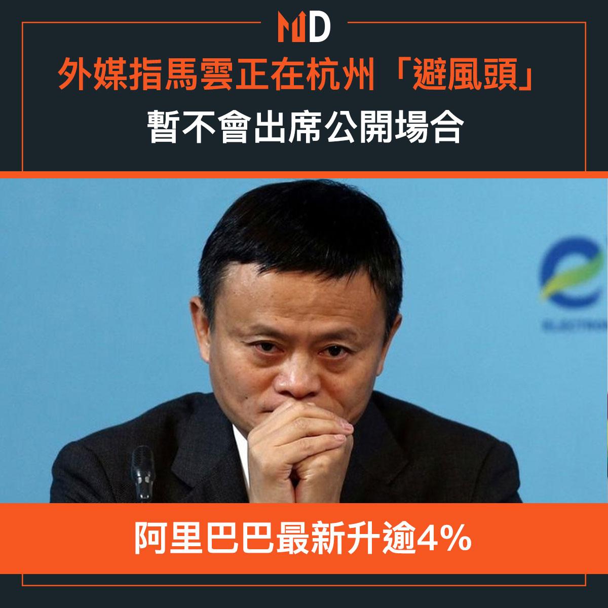 外媒指馬雲正在杭州「避風頭」,暫不會出席公開場合