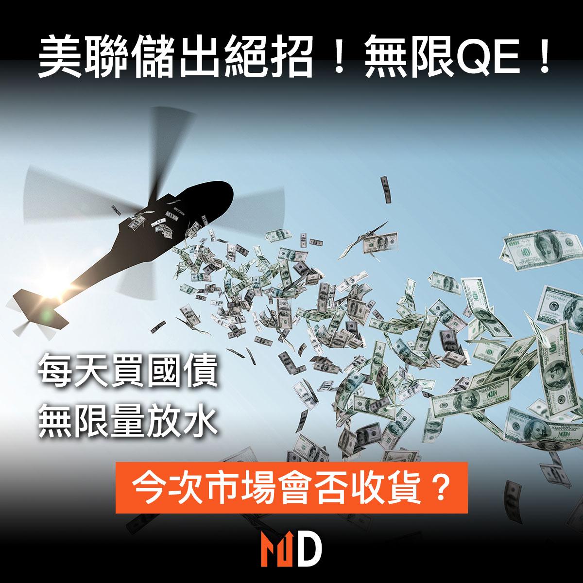【突發】美聯儲出絕招!無限QE!