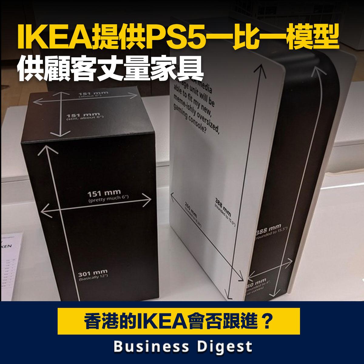IKEA提供PS5一比一模型,供顧客丈量家具