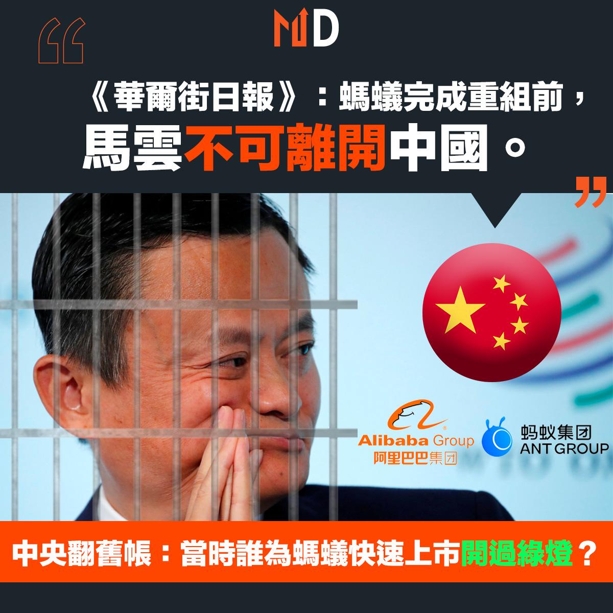 【市場熱話】《華爾街日報》:中央將徹查螞蟻,稱螞蟻在完成重組前馬雲不可離開中國。
