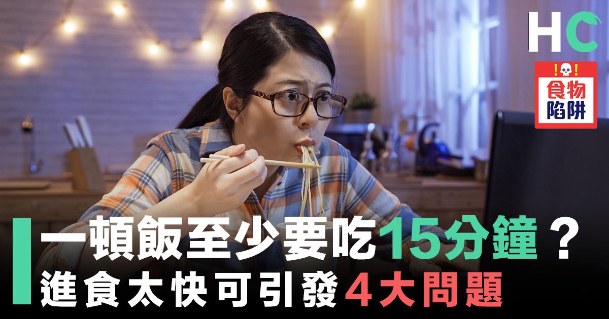 用餐時進食太快引起腸胃問題