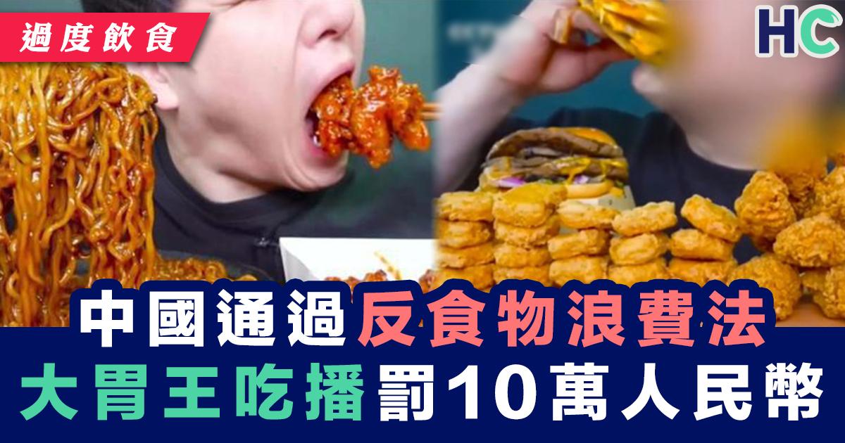 大胃王進食大量炒麵及炸雞