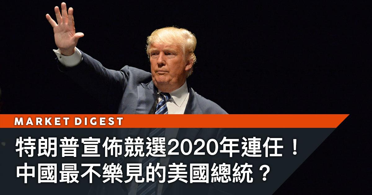 特朗普宣佈競選2020年連任!中國最不樂見的美國總統?
