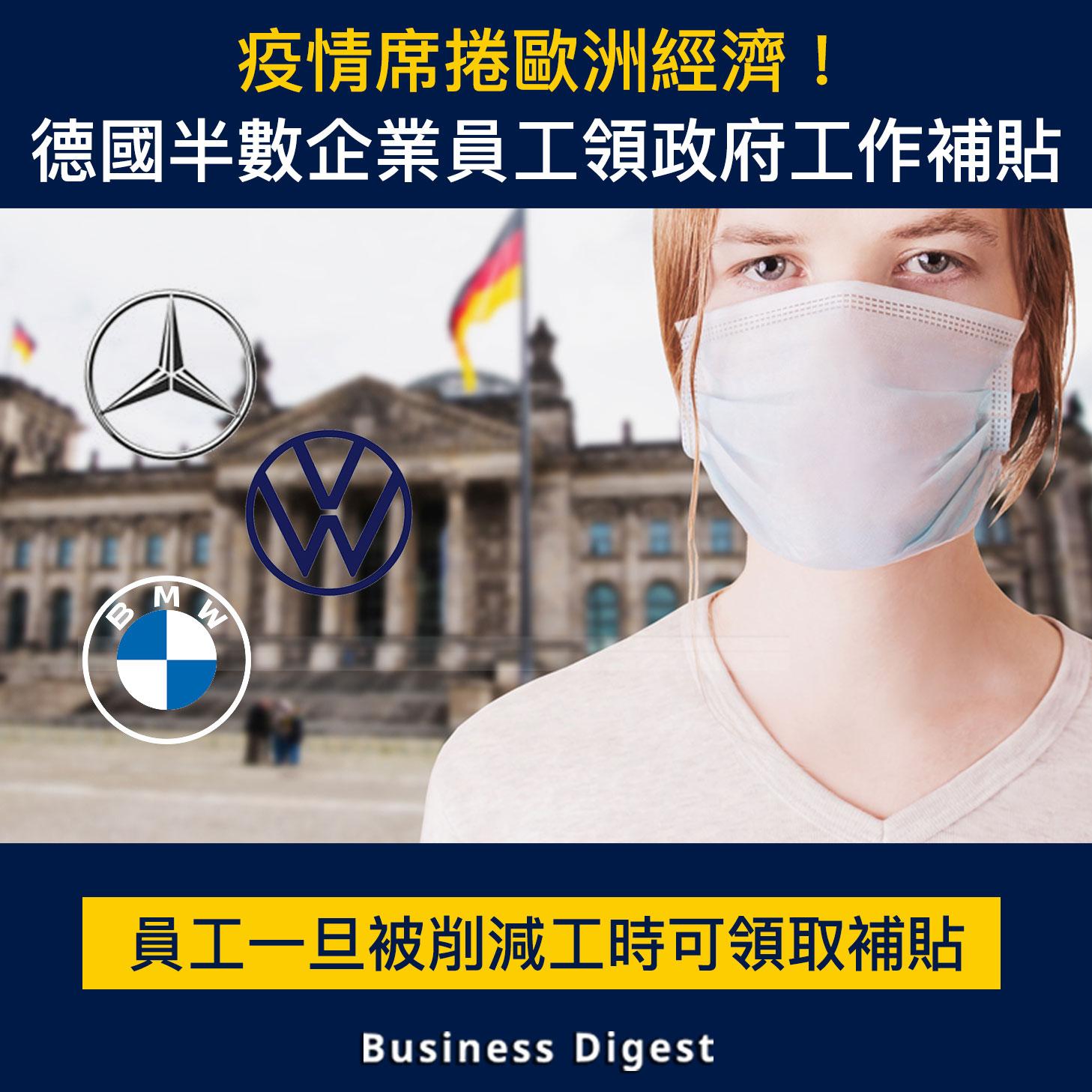 【商業熱話】疫情席捲歐洲經濟!德國半數企業員工領政府工作補貼