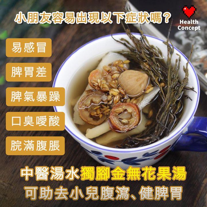 【#營養食品】中醫湯水獨腳金無花果湯 可助去小兒腹瀉、健脾胃