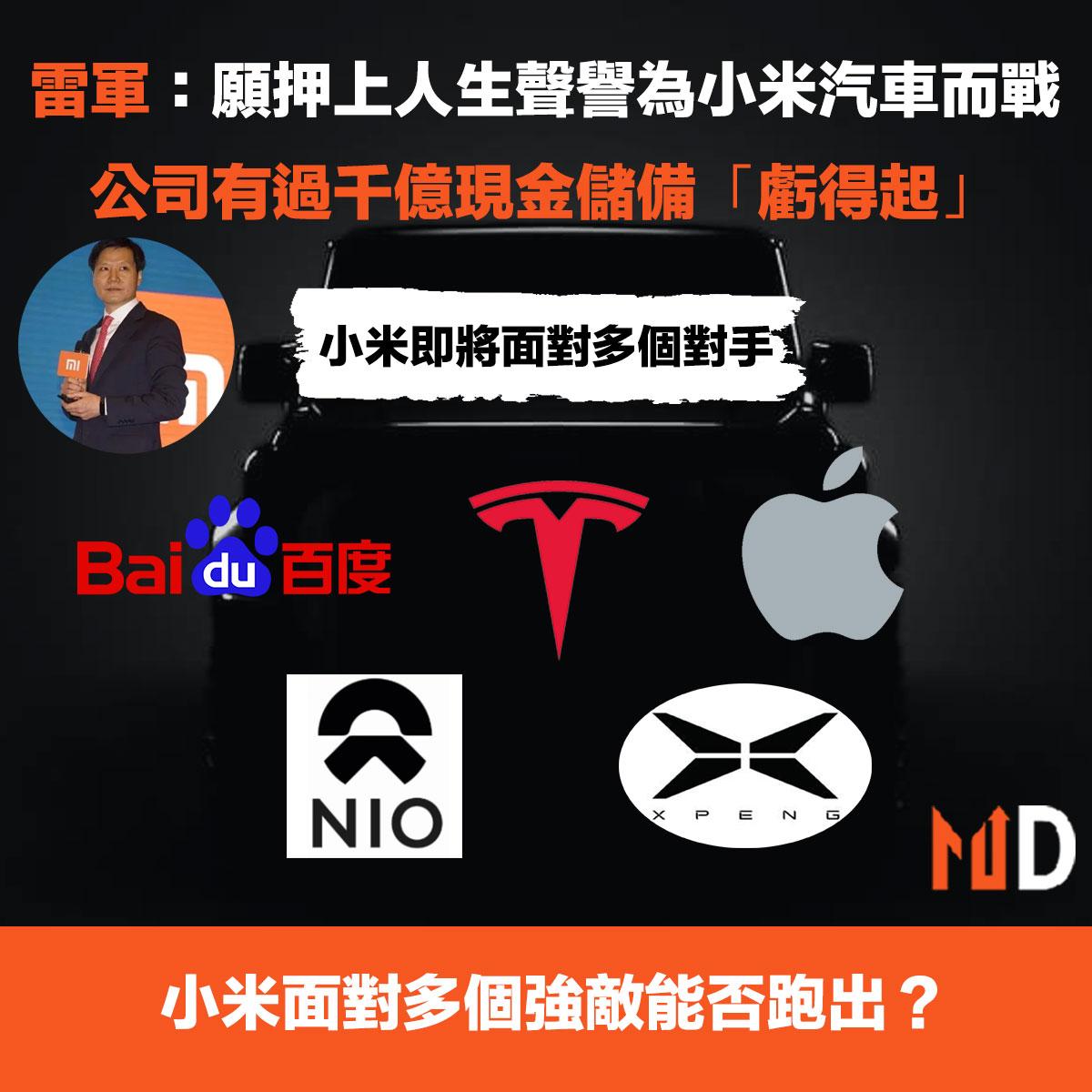 小米雷軍:公司現有過千億現金儲備「虧得起」