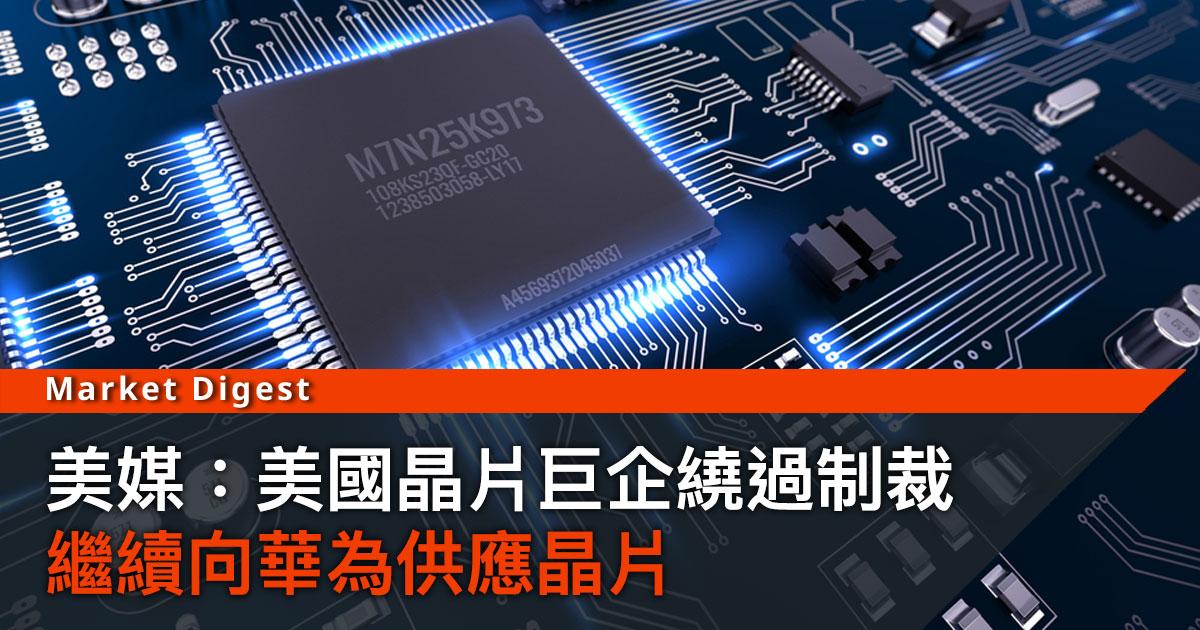 【中美貿戰】美媒:美國晶片巨企繞過制裁  繼續向華為供應晶片
