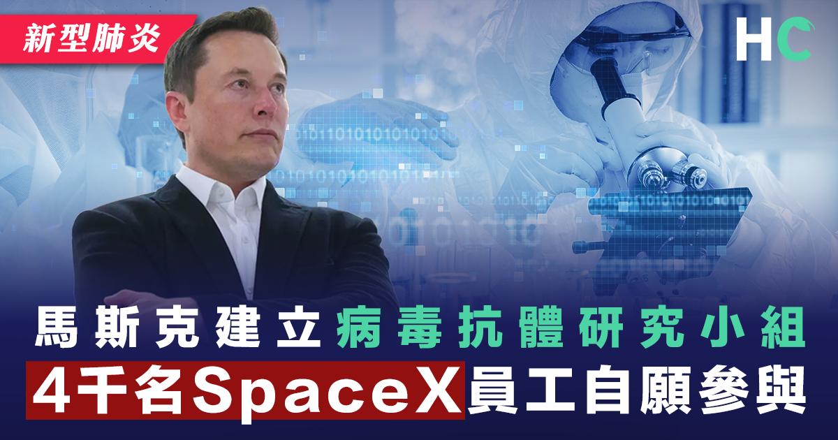 馬斯克建立病毒抗體研究小組 4千名SpaceX員工自願參與