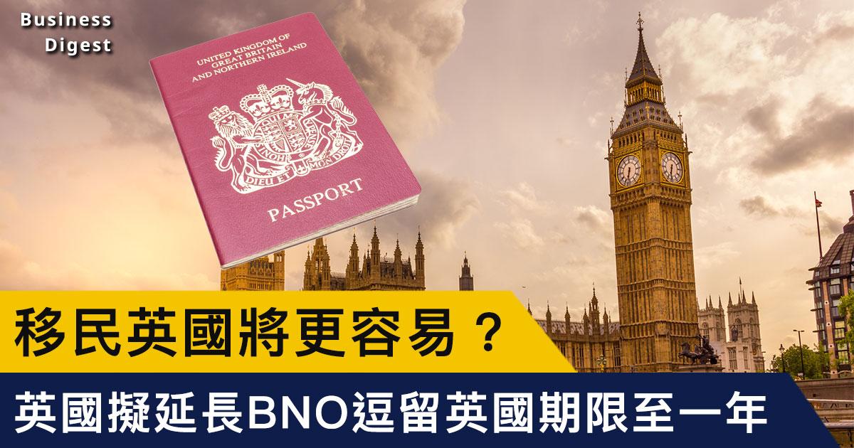 【移民熱話】英國擬延長BNO逗留英國期限至一年