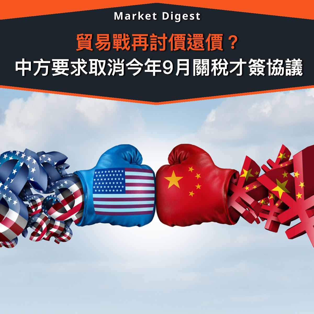 【中美貿易戰】中方要求取消今年9月關稅才簽協議