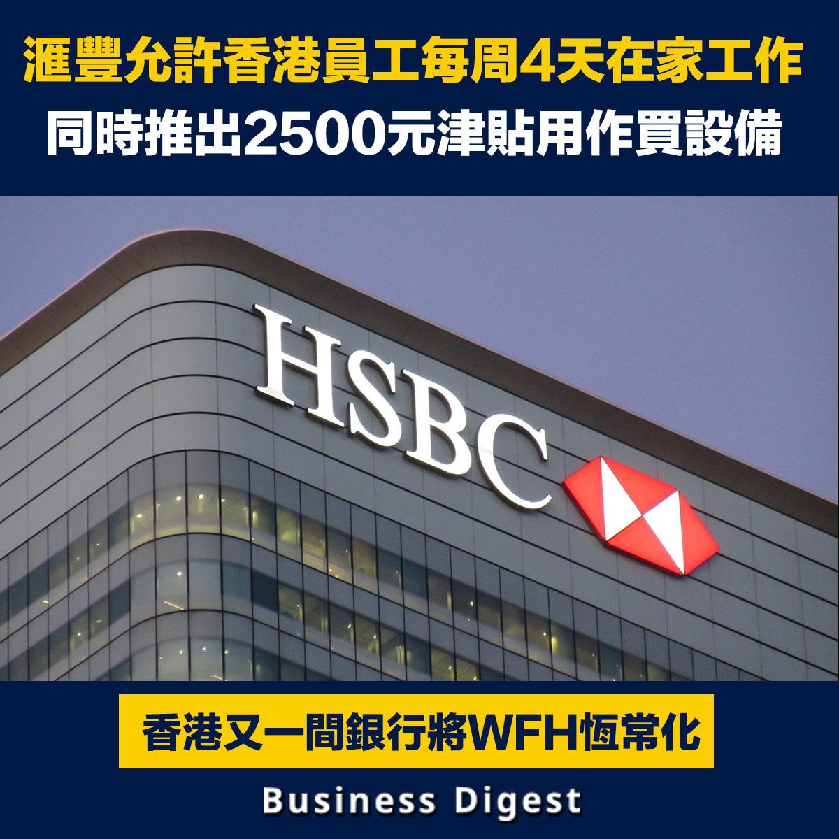 彭博消息,滙豐將允許香港合資格員工每周在家工作最多4天,並會推出2500元的津貼給員工用作購買設備