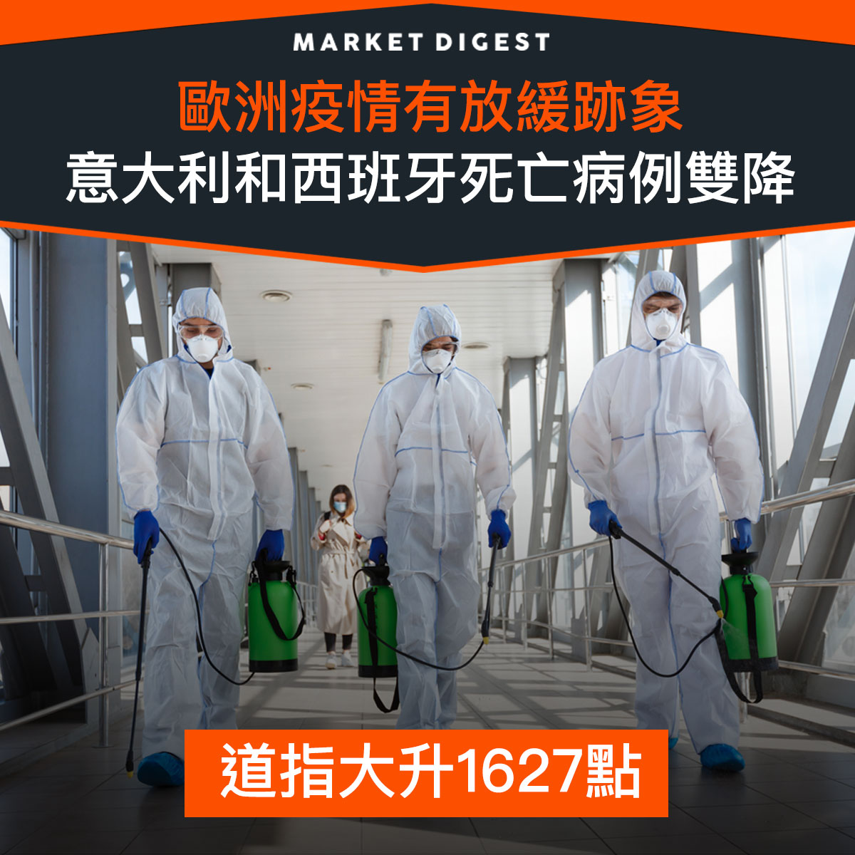 【市場熱話】歐洲疫情有放緩跡象,道指大升1627點
