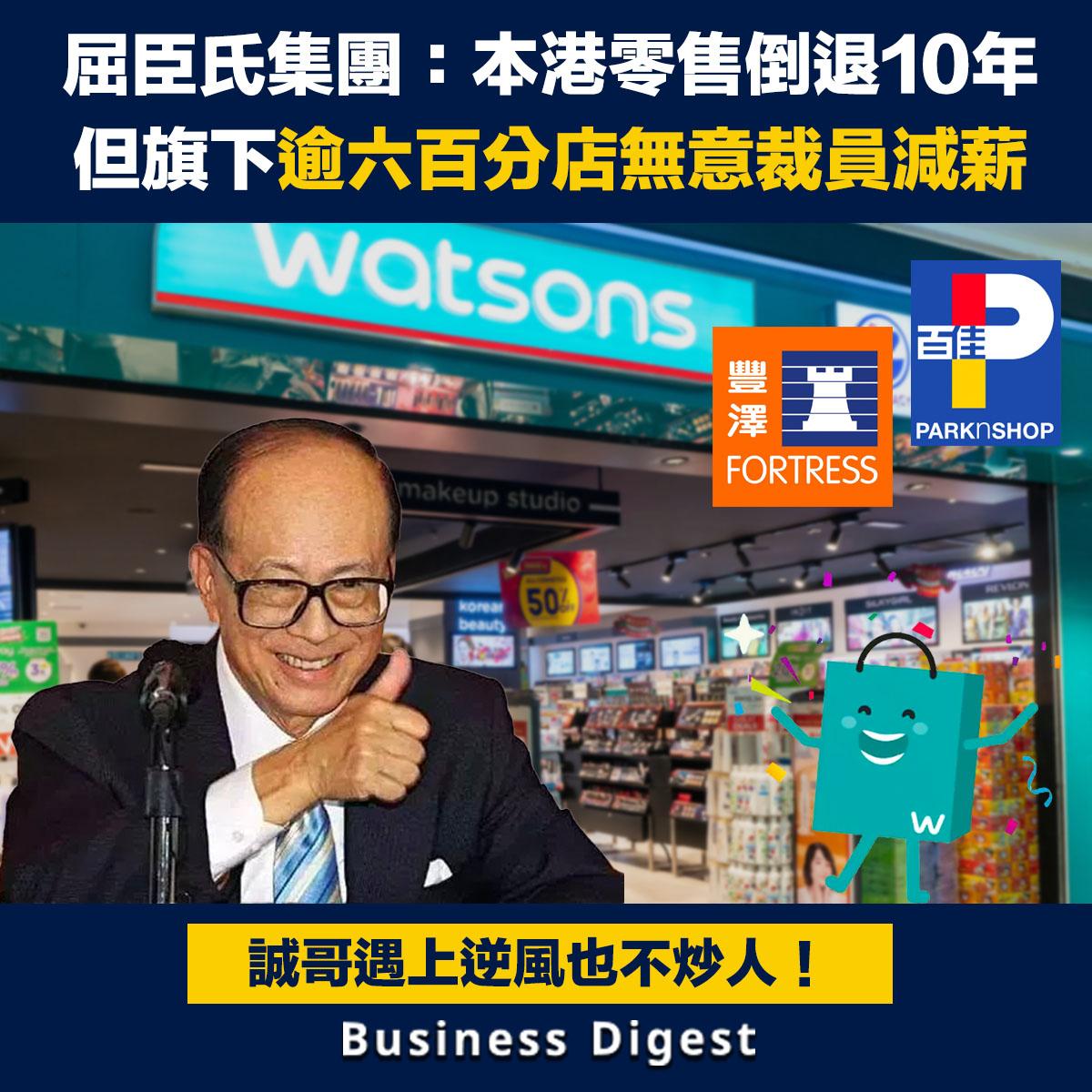 屈臣氏集團:本港零售倒退10年,但旗下逾六百分店無意裁員減薪