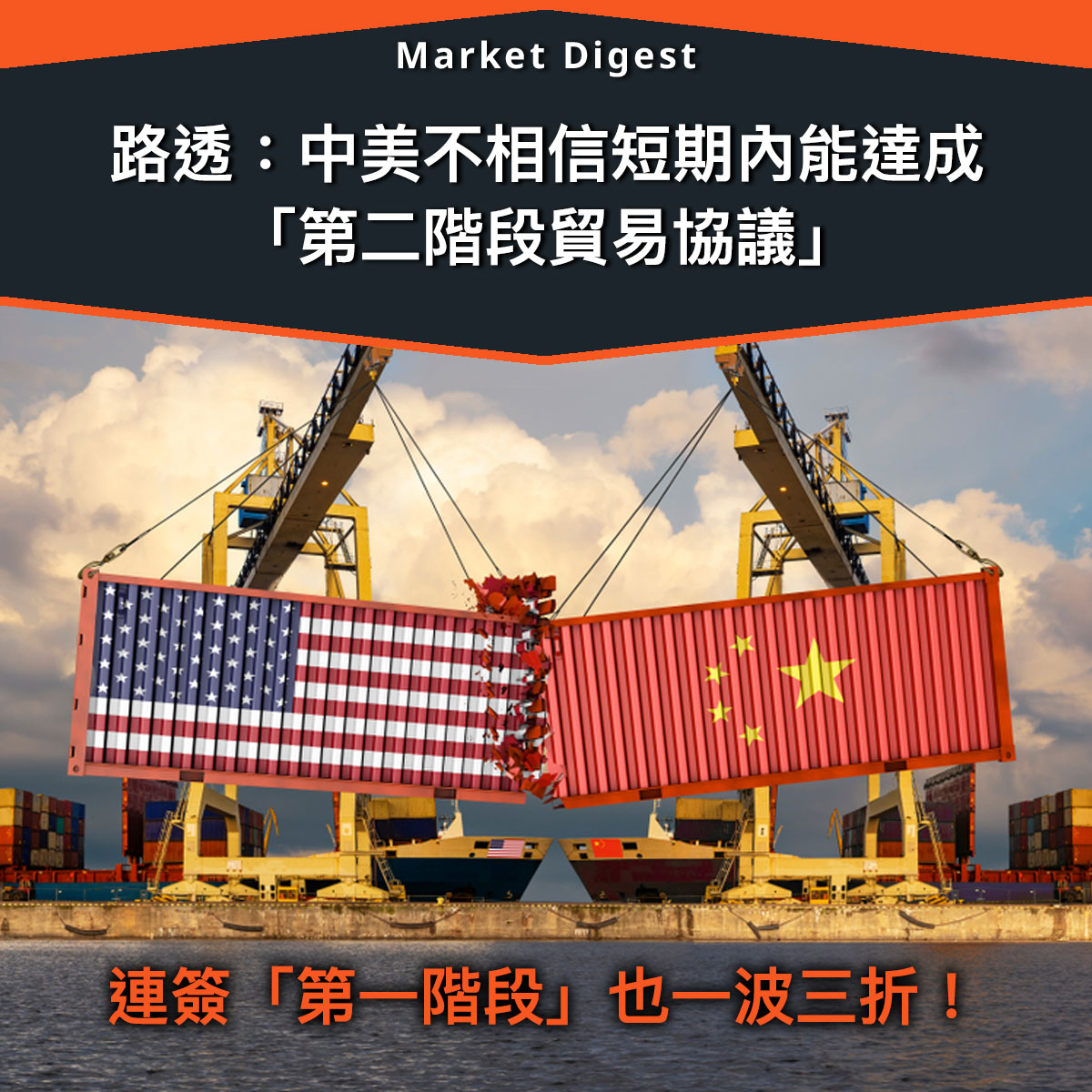 【中美貿易戰】路透:中美不相信短期內能達成 「第二階段貿易協議」