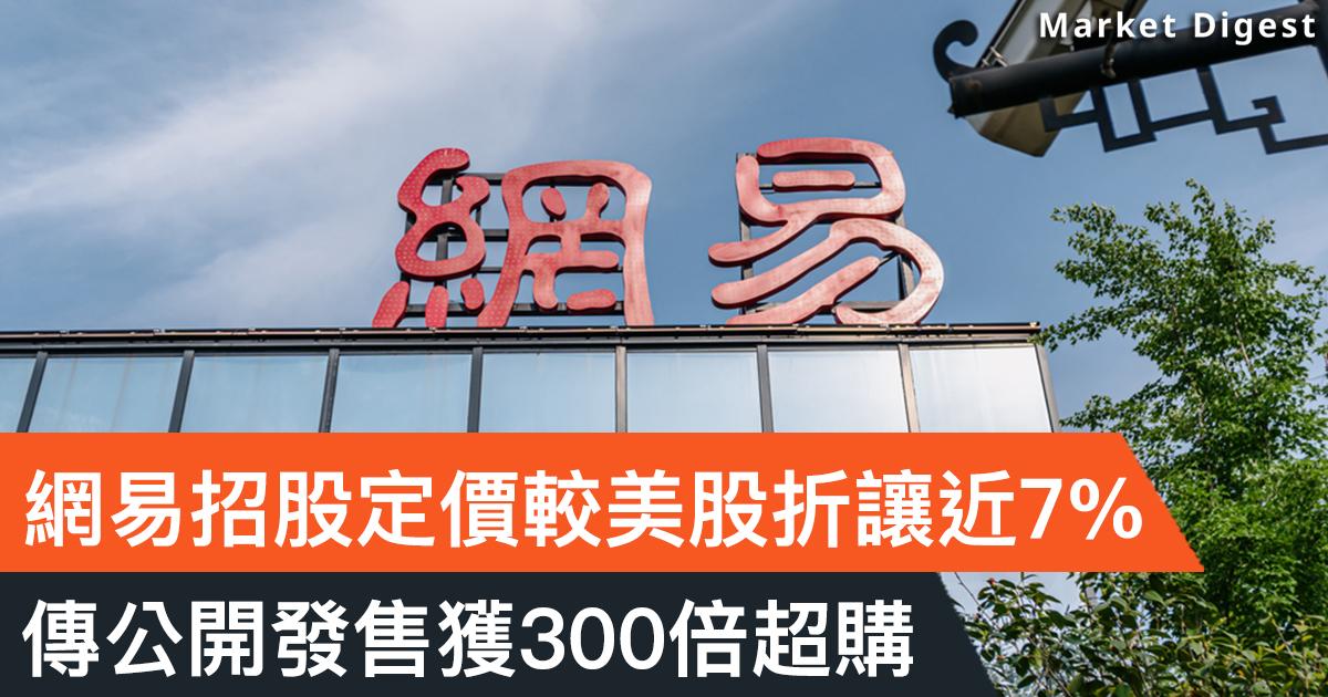 【重點新股】網易傳公開發售獲300倍超購