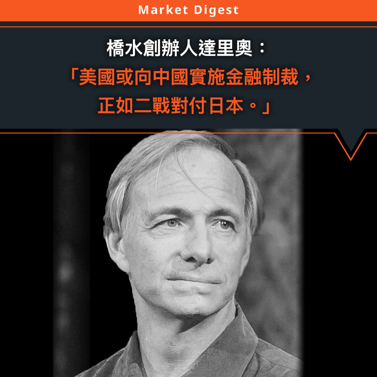 【市場熱話】橋水創辦人達里奧:「美國或向中國實施金融制裁, 正如二戰對付日本。」