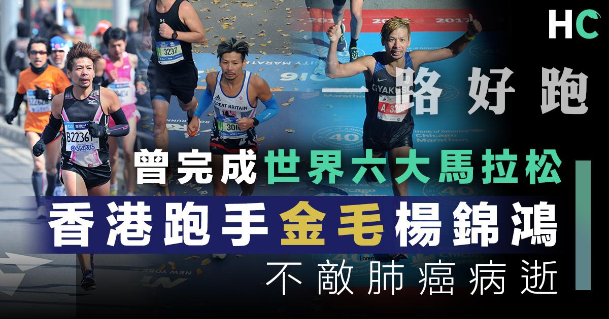 香港馬拉松跑手「金毛」楊錦鴻 不敵肺癌病逝