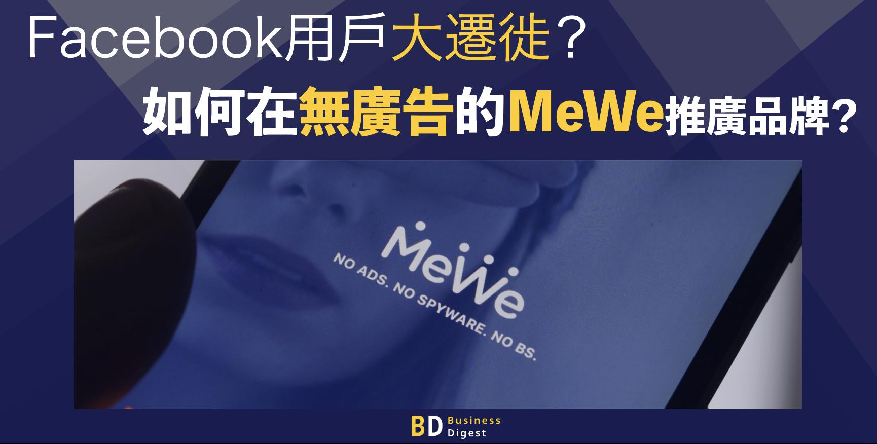 Mewe作為新出現的社交平台標榜著無廣告,倘若有一天MeWe成了主流社交平台,那麼一眾品牌,廣告商並不可能用Facebook的行銷手法在MeWe上宣傳,在MeWe上用戶生成的內容UGC有著舉足輕重的影響力,學會UGC的好處另行銷不再一樣。