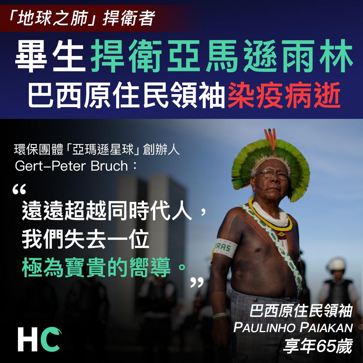 【#新型肺炎】畢生捍衛亞馬遜雨林 巴西原住民領袖染疫病逝