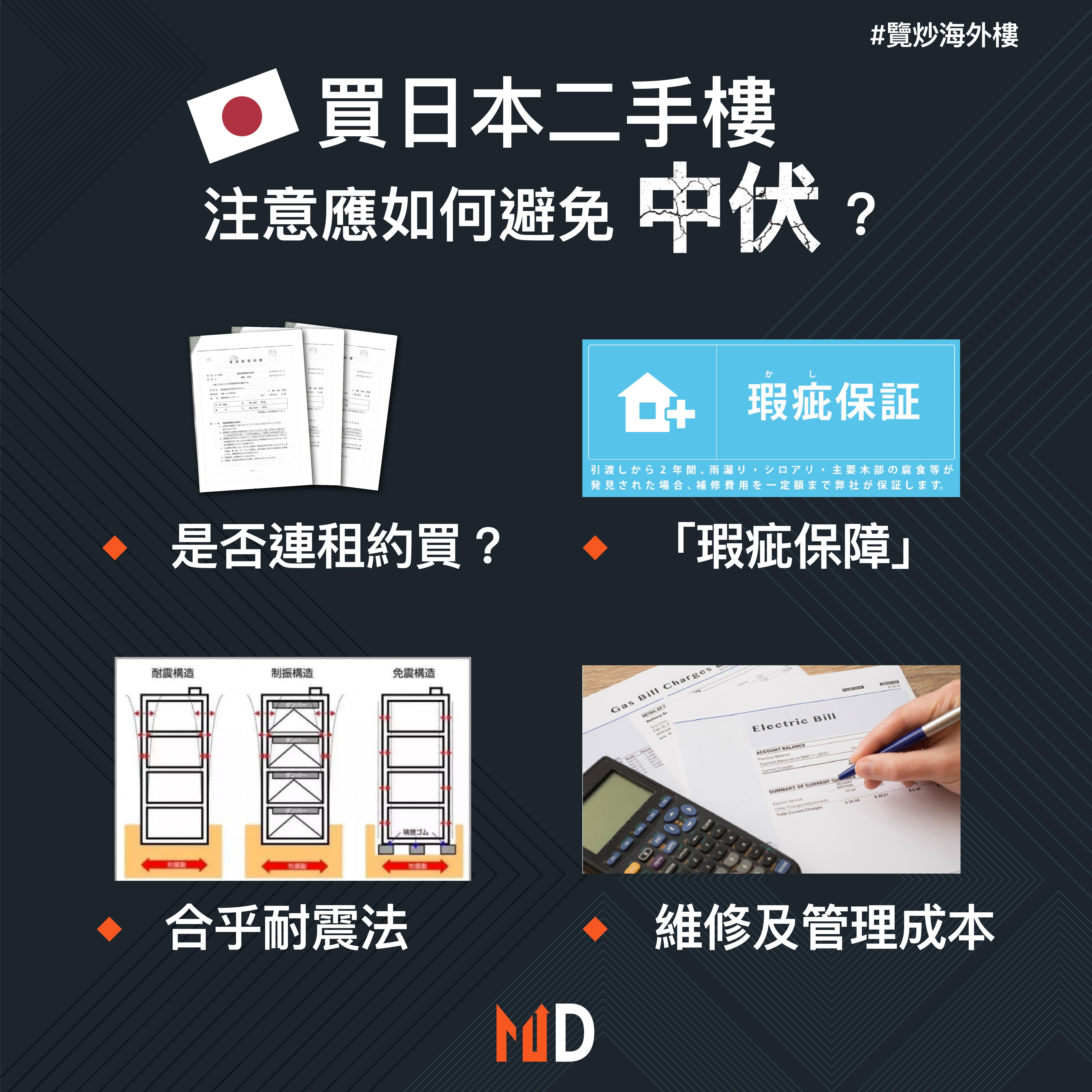 【覽炒海外樓】買日本二手樓 注意應如何避免中伏?