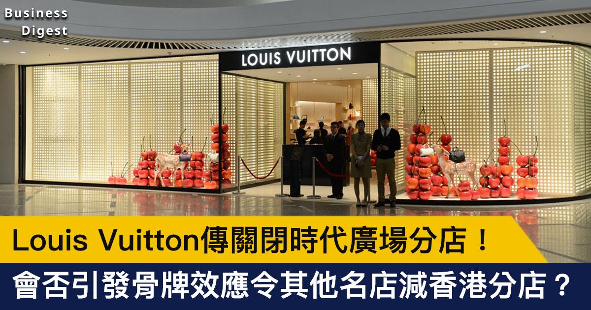 【商業熱話】Louis Vuitton傳關閉時代廣場分店! 會否引發骨牌效應令其他名店撤出香港?