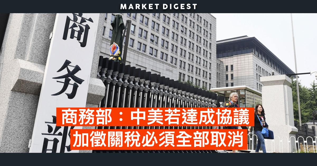 商務部:中美若達成協議 加徵關稅必須全部取消