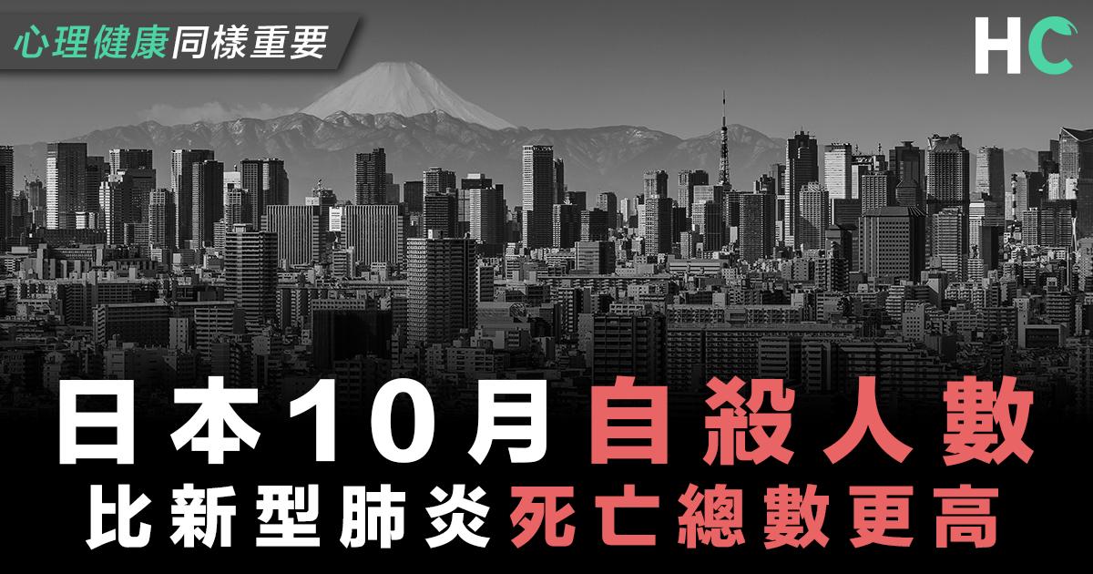 日本10月自殺人數 比新型肺炎死亡總數更高