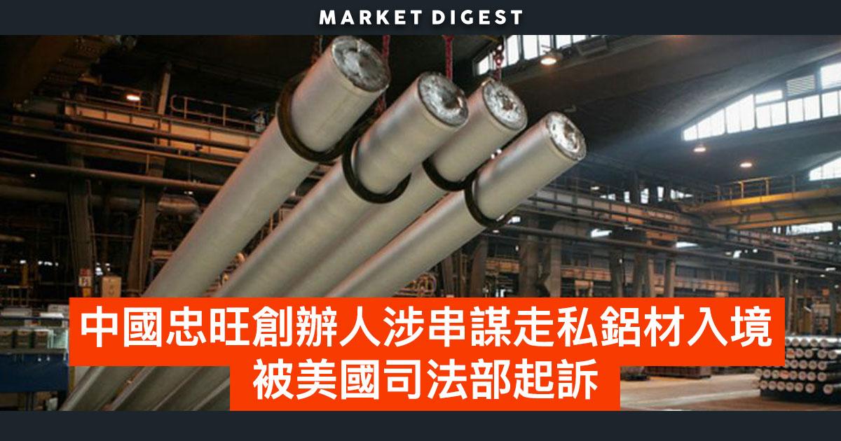 【中美貿戰】中國忠旺創辦人涉串謀走私鋁材入境 被美國司法部起訴