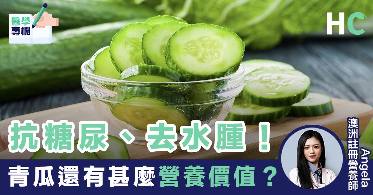 抗糖尿、去水腫! 青瓜還有甚麼營養價值?