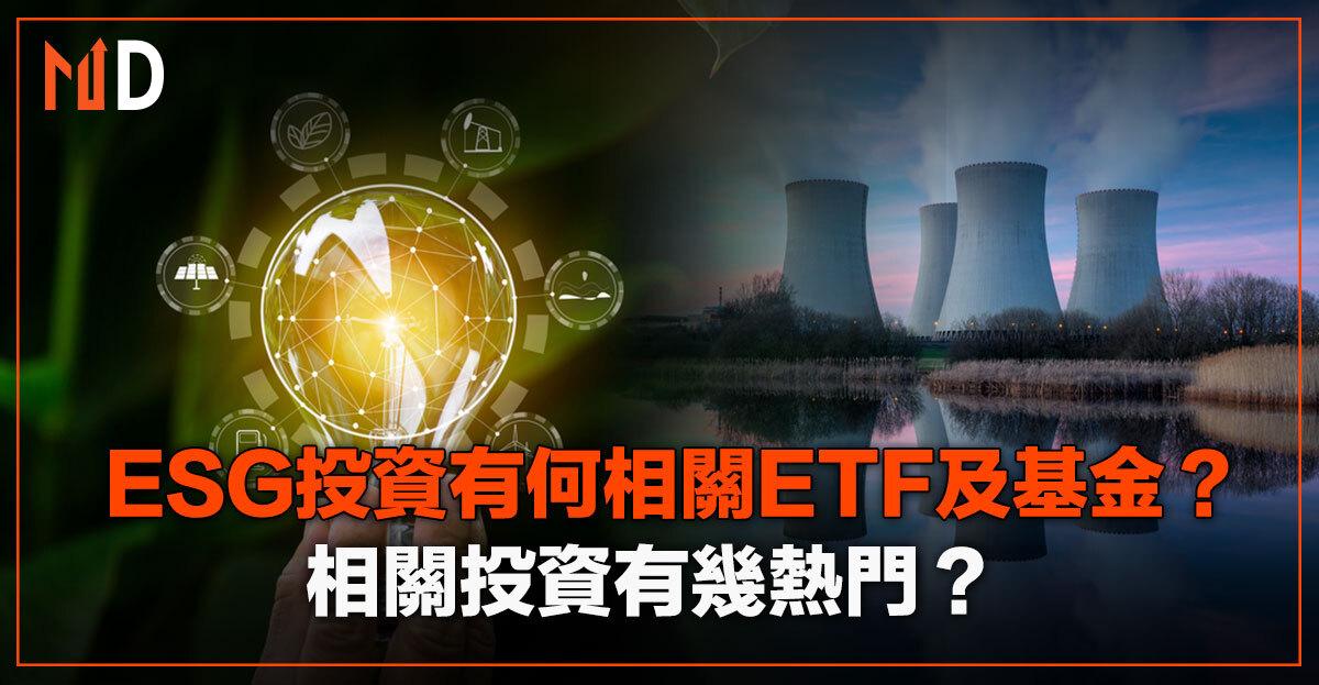 ESG投資有何相關ETF及基金?相關投資有幾熱門?