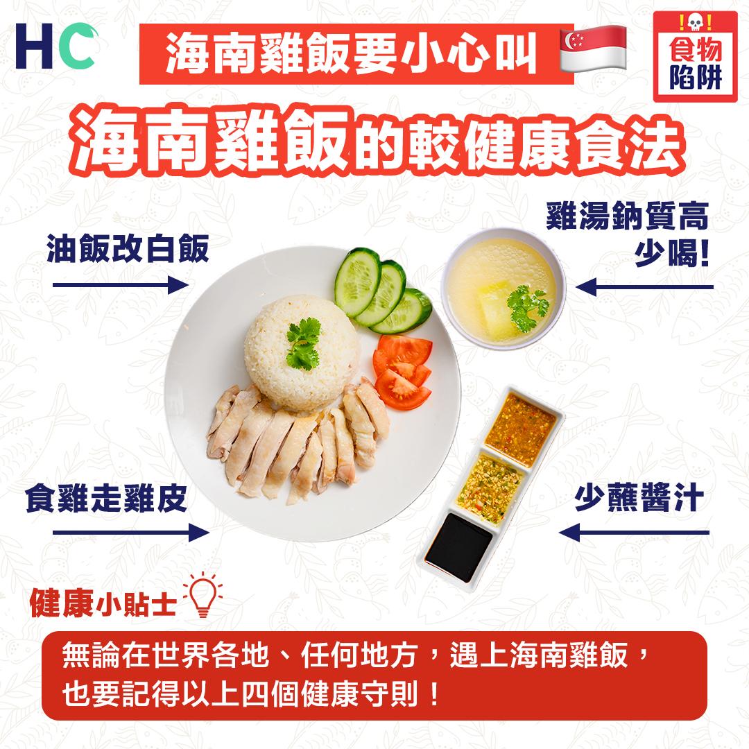 避開邪惡陷阱 海南雞飯的較健康食法