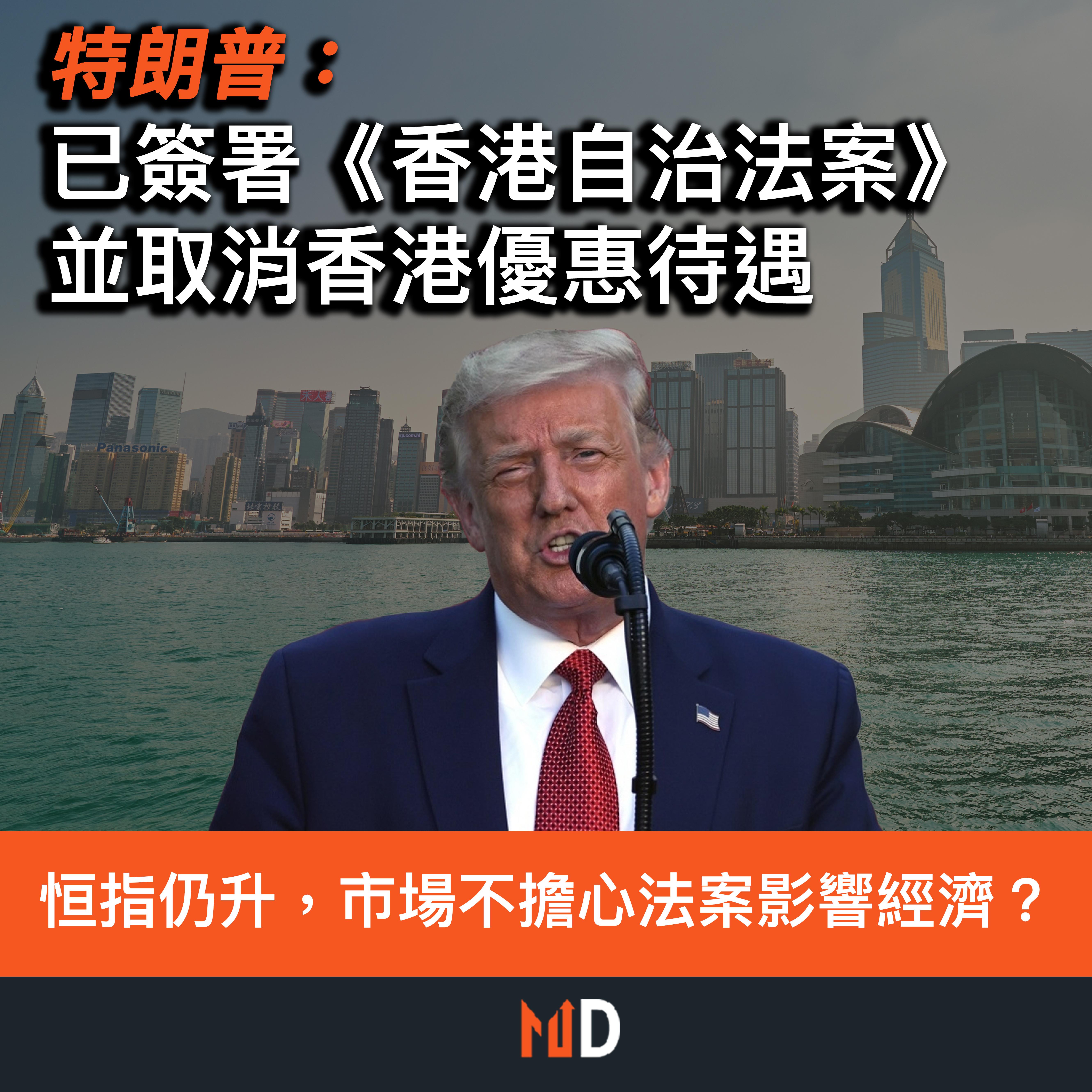 【市場熱話】特朗普:已簽署《香港自治法案》,並取消香港優惠待遇