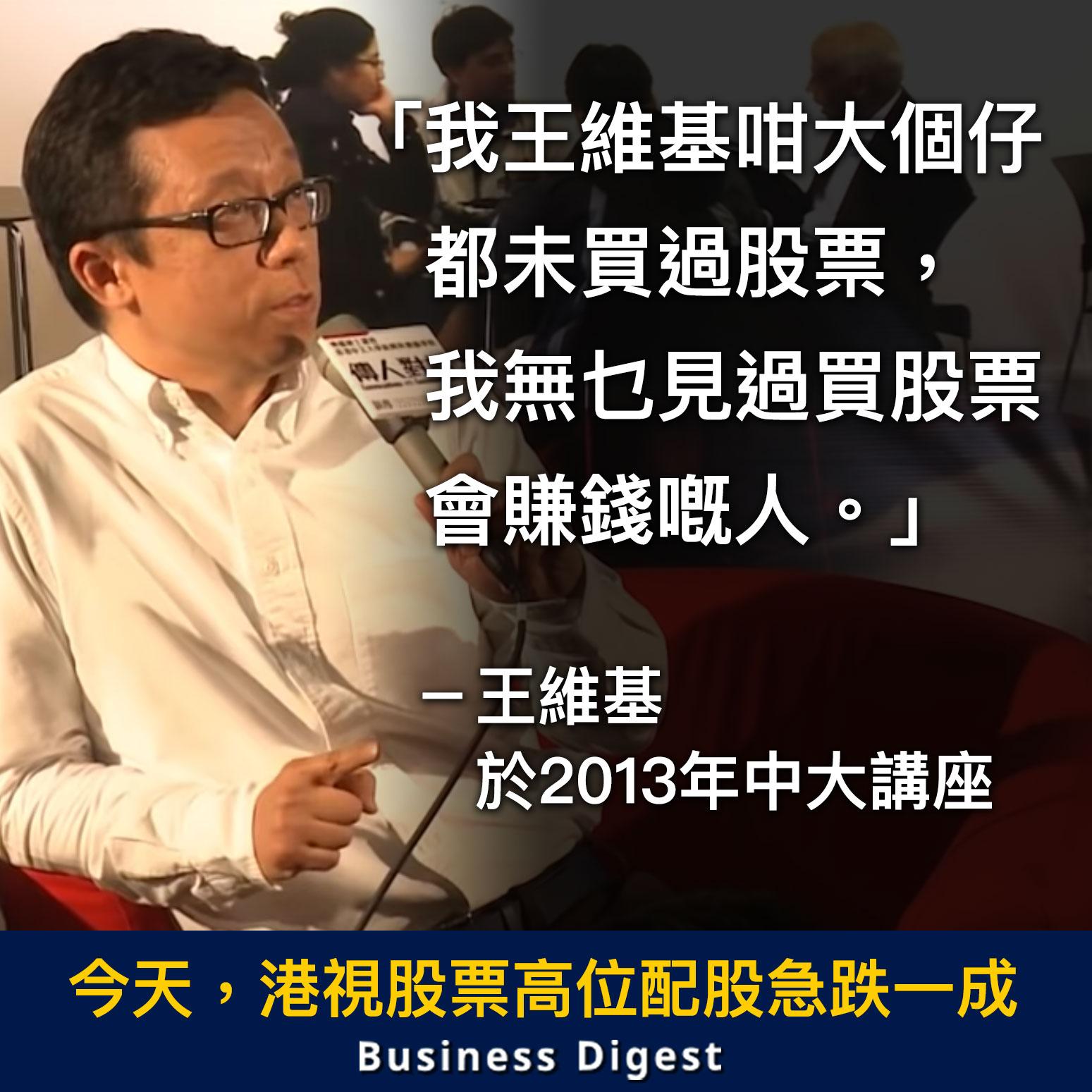【商業熱話】今天,香港電視股票高位配股急跌一成