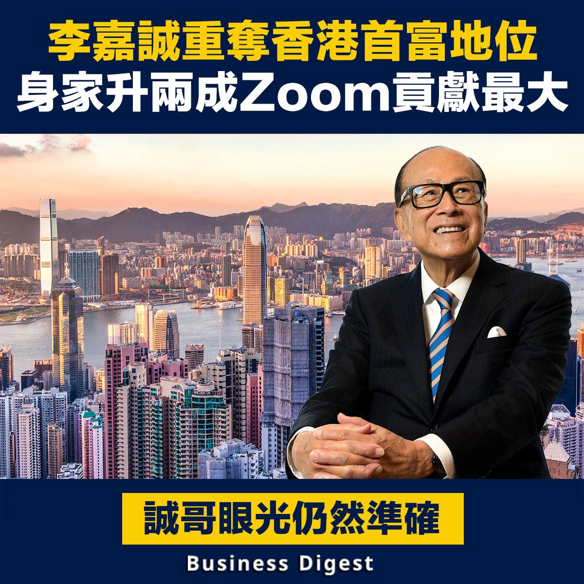 李嘉誠重奪香港首富地位,身家升兩成Zoom貢獻最大